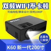 投影儀家用高清無線wifi影院1080p智慧便攜小型手機投影機  WD 聖誕節歡樂購