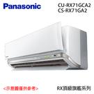 ◆原廠回函送【Panasonic國際】10-12坪變頻冷專冷氣 CS-RX71GA2/CU-RX71GCA2 含基本安裝//運送