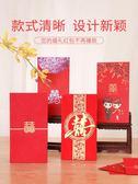 全館免運 結婚慶用品大全紅包袋個性創意利是封紅包