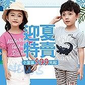 小童服飾放暑價 最低99元起