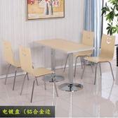 桌椅食堂面館餐飲漢堡奶茶小吃飯店分體餐廳快餐桌椅組合 法布蕾輕時尚igo