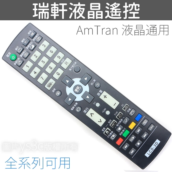 (現貨)VIZIO 瑞軒液晶電視遙控器 專用不需設定 支援3D、聯網 AmTran 液晶電視遙控器 CTV-100型 V50e