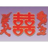 《☆享亮商城☆》龍鳳喜字組(紅+金邊)  宏吉