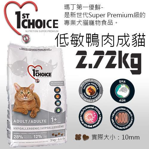 [寵樂子]《瑪丁-第一優鮮》成貓鴨肉配方/腸胃皮膚敏感貓用-2.72KG