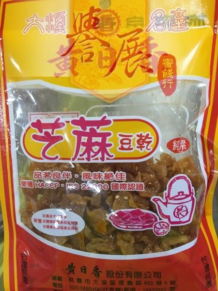 【譽展蜜餞】黃日香芝麻豆干 130g/40元