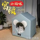 貓房子冬季保暖貓窩全封閉式泰迪雪納瑞狗狗屋狗窩可拆洗寵物用品 阿宅便利店YJT