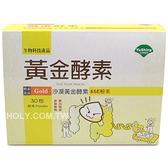 (6/9前,加送2包)沙漠黃金酵素85E(5gX30包)【台灣優杏】