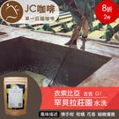 JC咖啡 半磅豆▶衣索比亞 古吉 罕貝拉...