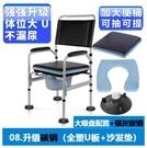 老人坐便椅可折疊孕婦坐便器移動馬桶大便座椅子成人【08 碳鋼吸盤】
