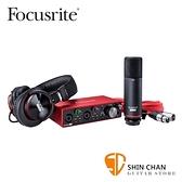 Focusrite Scarlett 2i2 Studio 新版三代 錄音介面套裝組 USB 介面(總代理/公司貨)保固三年