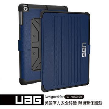UAG iPad 9.7吋(2018)專用耐衝擊保護殻-藍