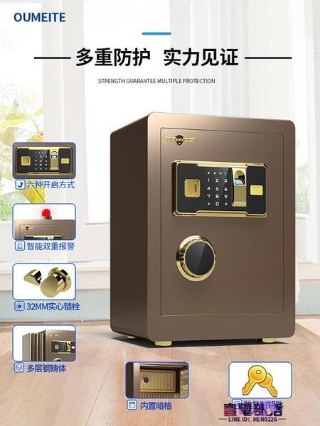 保險箱 保險櫃家用小型隱形小保險箱迷你指紋密碼箱辦公室文件全鋼防盜床頭櫃入墻入衣櫃