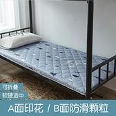 床墊軟墊家用學生宿舍單人寢室床墊子地鋪睡墊褥子榻榻米租房專用【快速出貨】