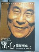 【書寶二手書T8/宗教_NHJ】開心_達賴喇嘛天津嘉措