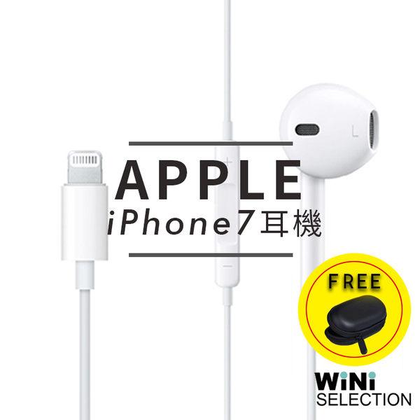 APPLE iPhone 8 / iPhone 7 拆機耳機 平行輸入裸裝 Lightning 線控耳機 贈防壓收納包 EarPods [ WiNi ]