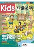 Kids互動英語No.1