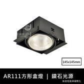 【光的魔法師 】黑色AR111方形無邊框盒燈 單燈 含散光大角度燈泡全電壓-白光