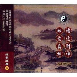 福德財神如意真經 道教經典 6 CD (音樂影片購)