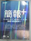 【書寶二手書T3/電腦_ZJB】簡報+_韓明文
