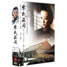 牟氏莊園 上套(1~17集) DVD (...