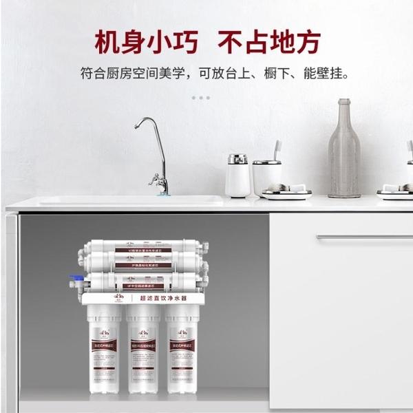 淨水器 凈水器家用廚房直飲自來水龍頭過濾器濾水器六級超濾凈水機 果果生活館