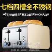 DL-8590A烤面包機家用早餐吐司機4片全自動多士爐CY『小淇嚴選』