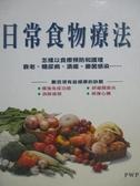 【書寶二手書T3/養生_ZAE】日常食物療法_讀者文摘編輯部