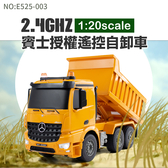 【瑪琍歐玩具】2.4G 1:20賓士授權遙控自卸車/E525-003