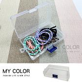 收納盒 塑料盒 藍扣 首飾收納盒 包裝盒 藥盒 文具盒 飾品 化妝棉 透明萬用收納【G019】MY COLOR