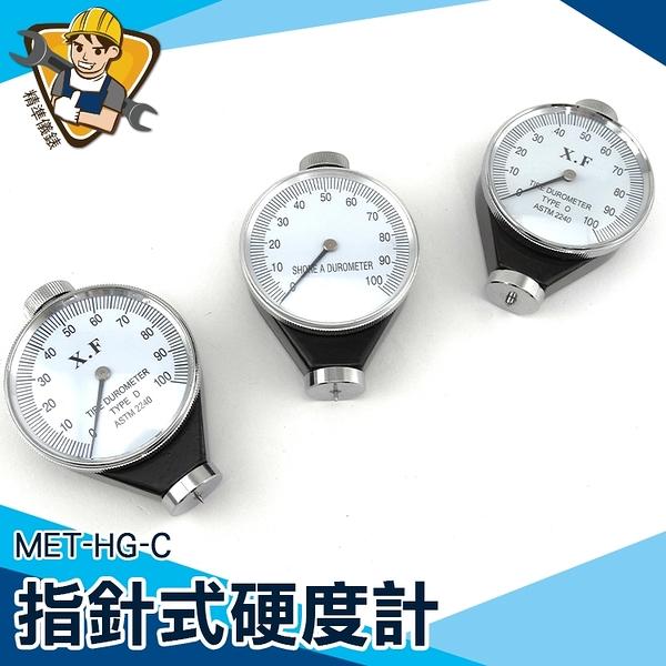 橡膠硬度 便攜式硬度計C型 A/C/D 高精度 塑料硬度儀 MET-HG-C (指針式)