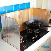 隔油板雙灶延伸防護板防油擋板灶台隔油隔熱板擋油板wy