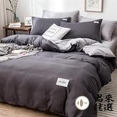 四件套床罩被套組素色純棉寢室單人2米雙人床單被子套件【君來佳選】