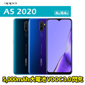 OPPO A5 2020 4G/64G 贈原廠折疊皮套+9H玻璃貼 6.5吋 智慧型手機 24期0利率 免運費