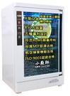 加贈可拆式置放奶瓶及杯架【小廚師】四層微電腦紫外線殺菌烘碗機 TF-900《刷卡分期+免運費》