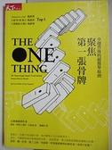 【書寶二手書T6/財經企管_ALE】聚焦第一張骨牌_蓋瑞‧凱勒