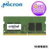 【Micron 美光】Crucial 4GB DDR4 2400 筆記型記憶體