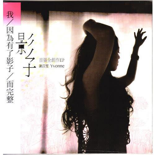 謝苡雯 影子 CD 首張全創作EP  (購潮8)