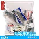 免運費【台北魚市】端午海鮮禮盒A