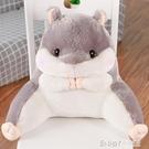 可愛卡通倉鼠抱枕靠墊辦公室腰靠椅子護腰枕...