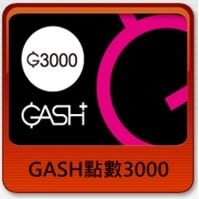 【綠蔭-全店免運】點數卡-GASH 3000點 [星城不適用]