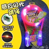 跳繩 LED燈感應閃光多彩花樣 發光跳繩 健身運動 兒童小學生跳繩 玩具 小宅女大購物