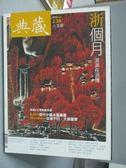 【書寶二手書T8/雜誌期刊_XAZ】典藏古美術_236期_浙個月等