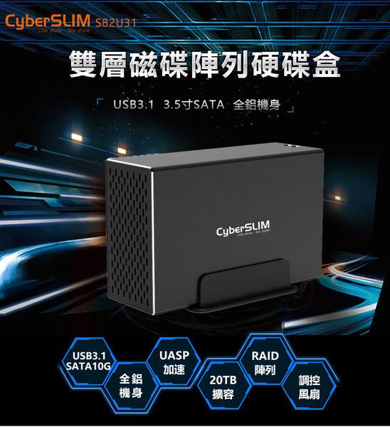 CyberSLIM S82U31 雙層磁碟陣列硬碟盒