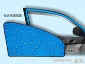 汽車遮陽簾車內遮光板車用側窗防曬隔熱布車載窗簾磁吸式庶遮陽擋晶彩生活