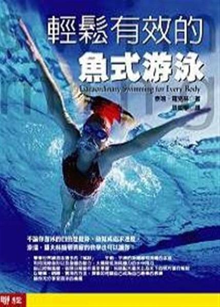 (二手書)輕鬆有效的魚式游泳 (書+DVD)