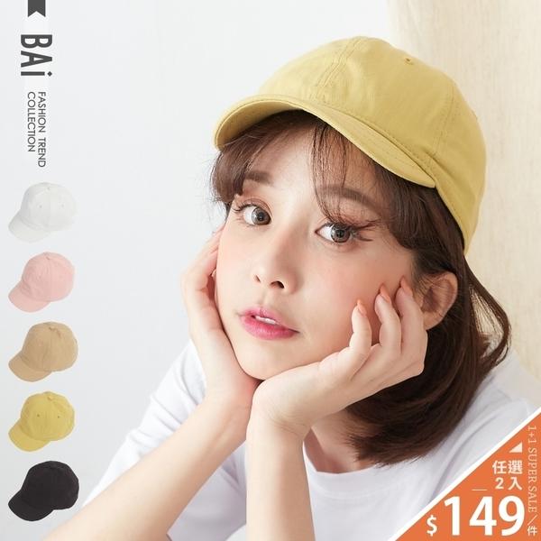 鴨舌帽 純色斜紋短帽檐棒球帽-BAi白媽媽【196250】