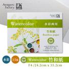 『ART小舖』Awagami日本阿波和紙 竹和紙水彩本250g 33.2x24.2cm (F4) 15張 單本
