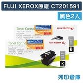 原廠碳粉匣 FUJI XEROX 2黑組合包 CT201591 (2K) /適用 富士全錄 CM205b/CM205f/CM215b/CM215fw/CP105b/CP215w