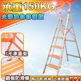 【U-Cart 優卡得】六階D型加大防滑鋁梯 YP-HLD06-O