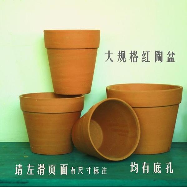 花園庭院客廳落地簡約大口徑紅陶素燒陶罐種樹圓形月
